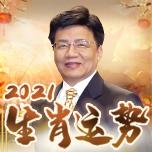 2021宋韶光生肖运势